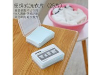 25 Pieces Laundry Soap Paper Slip Detergent Travel Short Trip Cloth Cleaning Portable Washer LittleThingy